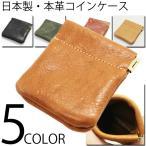 コインケース メンズ レディース 全5色 日本製 栃木レザー 本革 パカパカ開閉式 コインケース 小銭入れ  LT-GS 03SP 0415