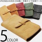 iPhone ケース 本革 送料無料 全5色  iPhoneケース メンズ 日本製 栃木レザー iPhone6 Phone6s カバー 手帳型 本革 スマホケース LT-GS