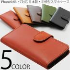 栃木レザー 日本製 全5色  iPhoneケース メンズ 日本製 栃木レザー iPhone7 iPhone6 Phone6s カバー 手帳型 本革 スマホケース LT-GS 0203