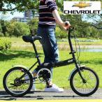 CHEVROLET  シボレー 折りたたみ 自転車 16インチ  シングルギア シンプル 16インチ...