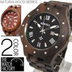 腕時計 メンズ レディース 送料無料  CITIZEN MIYOTA ムーブメント 搭載 カレンダー機能付き ウッドウォッチ 木製 腕時計 0125 0205