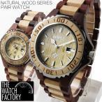 腕時計 メンズ レディース ペアウォッチ 送料無料  CITIZEN MIYOTA ムーブメント カレンダー機能付き ウッドウォッチ 木製 腕時計 0125 1210