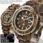 腕時計 メンズ レディース ペアウォッチ 送料無料  CITIZEN MIYOTA ムーブメント  カレンダー機能付き ウッドウォッチ 木製 腕時計 0125