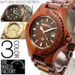 腕時計 メンズ レディース 送料無料  CITIZEN MIYOTA ムーブメント 搭載 カレンダー機能付き ウッドウォッチ 木製 腕時計 0825