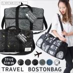 ボストンバッグ 旅行 レディース メンズ 女子 旅行バッグ 2泊 修学旅行 林間学校 出張 かわいい 可愛い ナイロン