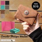 ミニ財布 財布 レディース 三つ折り財布 コンチョ ボタン 選べるデザイン カスタムできる 財布 ミニウォレット ウエスタン 小銭入れ カードケース 小さめ