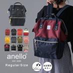anello 包 - アネロ anello リュック レディース リュックサック がま口 ポリキャンバス 背面ファスナー付き 口金入り セール