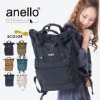 リュック anello アネロ 大容量 バックパック シンプル 多収納 多機能 リュックサック 大きめ ノートパソコン