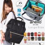anello リュック レディース Lサイズ 大きいサイズ マザーズリュック アネロリュック 10ポケット 多収納 マザーズバッグ anelloリュック 通学 かわいい