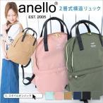 anello - anello アネロ リュック レディース カバン 鞄 A4 長財布 2層式 多機能リュック リュックサック 旅行 通学 通勤  セール