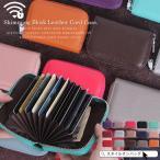 カードケース スキミング防止 クレジットカードケース 磁気 じゃばら 本革 メンズ カード入れ コンパクト RFID  送料無料