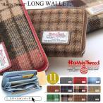 Harris Tweed ハリスツイード 長財布 財布 レディース メンズ シンプル 財布 ラウンドファスナー 長財布 多収納 多機能 使いやすい セール