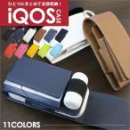 アイコス ケース iQOS専用 カバー レザー ホルダー 電子たばこ おしゃれ シンプル 合皮 可愛い かっこいい メンズ レディース