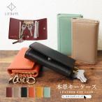 リズデイズ 本革キーケース lz-613 キーケース 牛革 本革 カードケース レディース メンズ コンパクト 小さい ギフト LIZDAYS   キーリング 送料無料