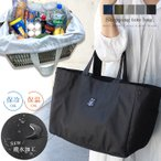 エコバッグ レジバッグ レジカゴバッグ 保冷 保温 自立 レディース マザーズバッグ マイバッグ 大容量トートバッグ 軽量 LIZDAYS リズデイズ セール