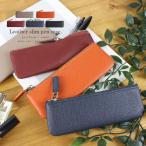 スタイルオンバッグ ペンケース 筆箱 本革 レディース メンズ 送料無料 セール