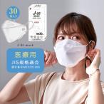 マスク 日本製 不織布 JN95 ダイヤモンド 不織布マスク 30枚入り 立体 耳が痛くならない 男女兼用 白 ホワイト ふつうサイズ 大人用 使い捨て 送料無料