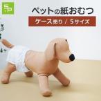 業務用ペット用の紙おむつSSS〜L