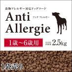 食物アレルギー対応 アンチアレルギー/成犬 1袋(2.5kg)/※賞味期限7月末につき大特価/数量限定