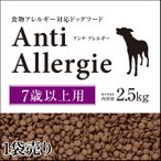 食物アレルギー対応 アンチアレルギー/高齢犬 1袋(2.5kg) ※賞味期限7月末につき大特価/数量限定