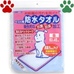 【10】 ボンビ ペット用防水タオル Sサイズ(60x45cm) ブルー 洗えるペットシーツ 抗菌 防臭 介護 犬猫