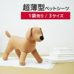 うす型ペットシーツ レギュラー・ワイド・ダブルワイド 1袋
