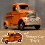 ビンテージ 置物 ミニチュア おもちゃ インテリア雑貨 ヴィンテージカー トラック  アメリカン雑貨 送料無料