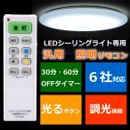 リモコン 照明部品 オーム LEDシーリングライト専用 汎用照明リモコン 6社対応