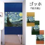 のれん 暖簾 洋風 絵画  ゴッホ  星月夜 85×150cm 日本製