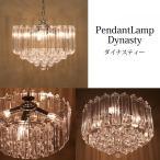 シャンデリア ペンダントライト 照明 LED電球対応 Chandelier Dynasty ヨーロッパ風 4灯 ダイナスティー EB-PL4CL 送料無料
