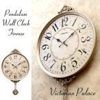 時計 掛け時計 壁掛時計 無音連続秒針付 ビクトリアンパレス ペンデュラムクロック フィレンツェ 送料無料