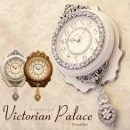 時計 掛け時計 壁掛時計 クロック 連続秒針付  ビクトリアンパレス ペンデュラム ウォールクロック ヴェルサイユ 送料無料