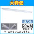 オーム電機 OHM 07-8490 L形ピン ベースライト 直管LEDランプ付照...