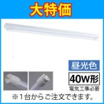オーム電機 OHM 07-8492 ベースライト L形ピン 直管LEDランプ付照明器具 40W形 / 昼光色 / 電気工事必要 LT-N4010TLD 送料無料