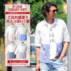 シャツ メンズ 七分袖 5分袖 Yシャツ ストライプ ダンガリー バイカラー 無地 2トーン きれいめ カジュアル カッターシャツ シンプル 夏 秋