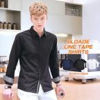 シャツ メンズ Men's 長袖 ブロード テープ チェック 無地  白シャツ ネイビー 黒 shirt シャツ シンプル プレーン