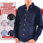シャツ オックスフォード メンズ 長袖 Yシャツ 綿100% コットン カッターシャツ ドレスシャツ きれいめ モード ビジネス ボタンダウン カジュアル