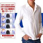 シャツ メンズ Men's 長袖 Yシャツ ワイドカラー イタリアンカラー ボタンダウン ダンガリー カジュアルシャツ オックスフォード 無地 白シャツ シンプル