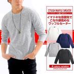 ショッピングセーター セーター メンズ ニット クルーネック ワッフル編み Uネック ジップ ざっくり ストリートモード  ネイビー ホワイト 白 ざっくり ローゲージ おしゃれ グレー