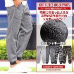 ジョガーパンツ あったか パンツ スウェットパンツ フリース メンズ 裏起毛 ボア 暖か ヘリンボーン カモフラ
