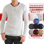 セーター ニットフィッシャーマン メンズ ケーブル Uネック Vネック ニットソー セーター きれいめ ブラック グレー ホワイト ネイビー ボーダー