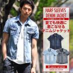 デニムシャツ メンズ シャツ 半袖 涼しい ビンテージ ウォッシュ 夏 夏服 Yシャツ カジュアル ストレッチ デニム Gジャン デニムジャケット