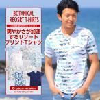 ■商品説明 爽やかな存在感を放つボタニカル柄のプリントTシャツが入荷!  今季トレンドのスタイリッシ...