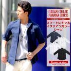 ショッピング七分袖 シャツ メンズ Yシャツ カッターシャツ イタリアンカラー カジュアル 七分袖 イタリアン 襟 パナマ織り パナマ 綿麻 麻 きれいめ