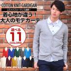 カーディガン メンズ Men's 長袖 ニット knit シンプル 無地 きれいめ キレカジ カーデ カーデガン cardigan ニットスクール カーデ
