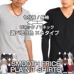Tシャツ メンズ 七分袖 ティーシャツ 半袖 Vネック Uネック 無地 Vネック きれいめ インナー 肌着