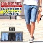 ショッピングデニム ハーフパンツ メンズ ショートパンツ デニム  ジーンズ スリム デニムパンツ ショーツ ハーパン COOL 涼しい