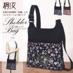 絢女(あやめ)648 金襴織物デザイン 金襴×ナイロンのコンビショルダーバッグ