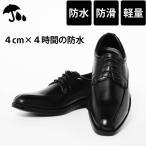 ショッピングフォーマルシューズ 防水 メンズ ビジネスシューズ 小さいサイズ 大きいサイズ 防滑 通気性 軽量 靴 紳士靴 フォーマルシューズ ローファー スーツ用 送料無料 あすつく 売れ筋