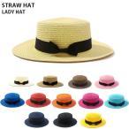 麦わら帽子 カンカン帽 レディース ストローハット オシャレ 折りたたみ たためる 新作 UV 夏 日焼け防止 ネコポス送料無料 あすつく